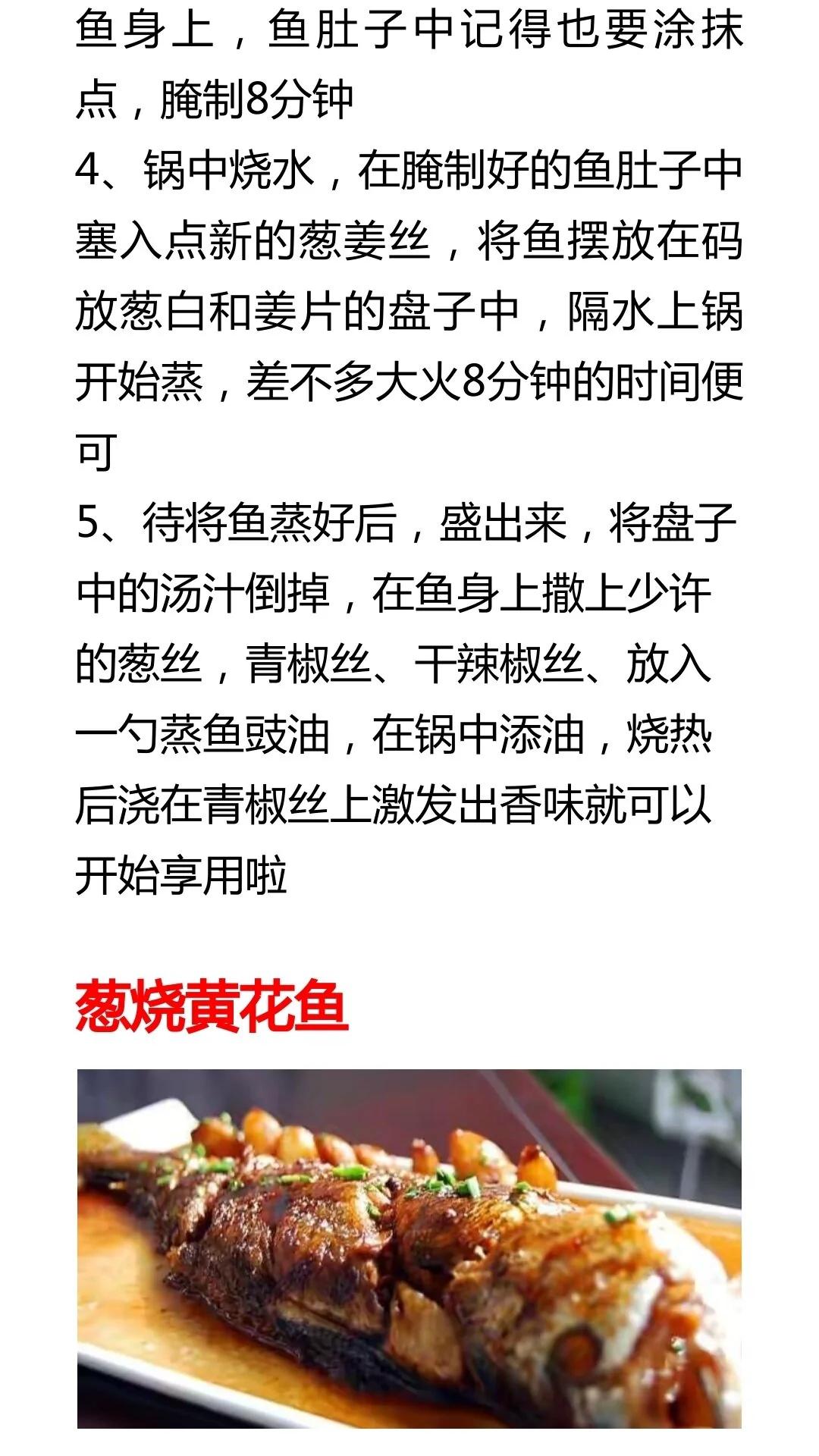 鱼的做法及配料 美食做法 第11张