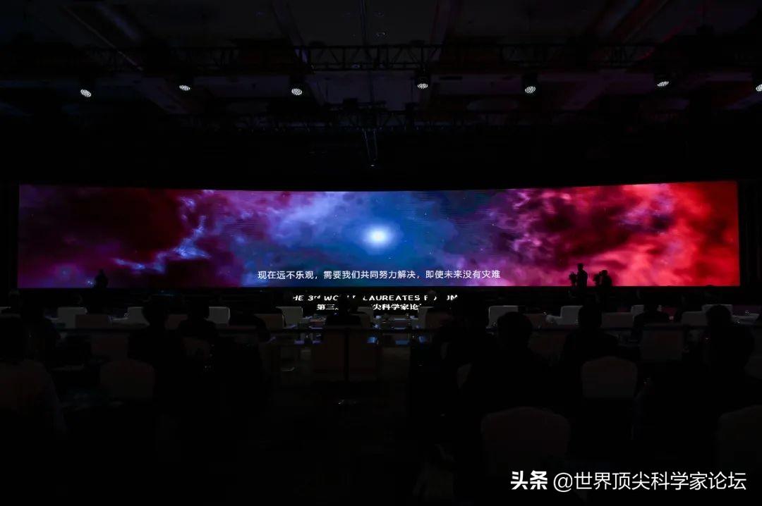 第三届世界顶尖科学家论坛成功举办:科学探索,永不落幕