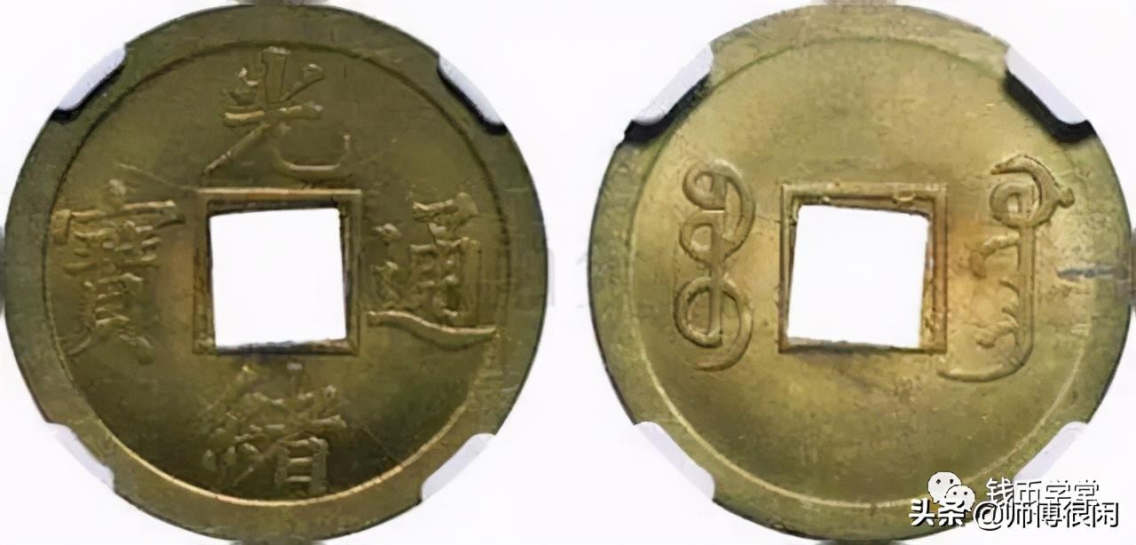 清代光明世界钱币,是起义钱还是佛事钱?