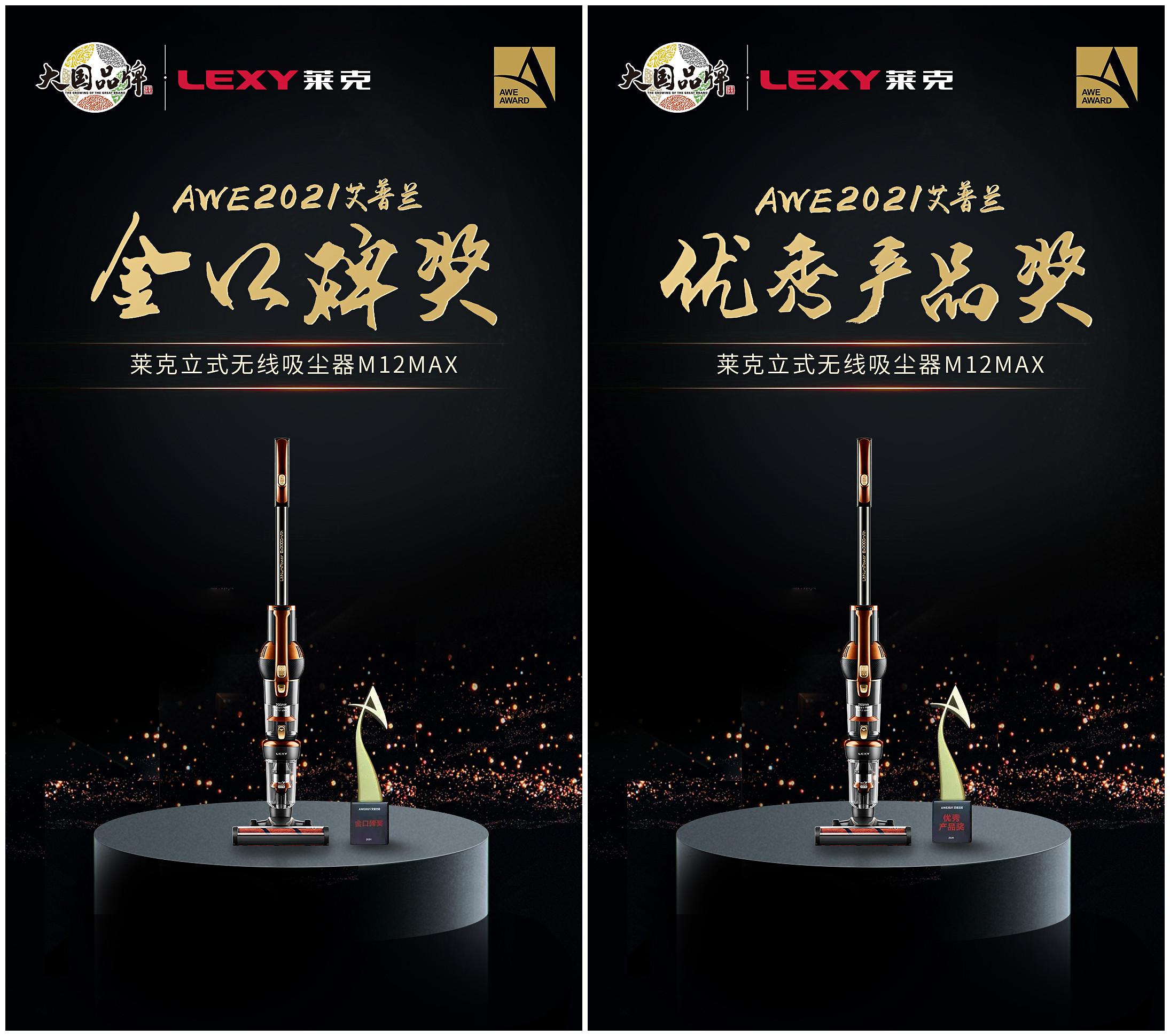 """AWE艾普兰盛会,莱克荣获五项""""全球智慧生活领域奥斯卡"""""""