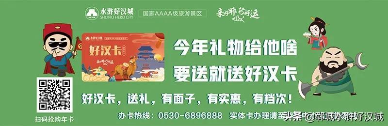 校企合作 强强联合——菏泽学院授牌郓城水浒好汉城景区教学实习基地
