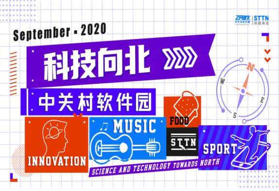 科技向北正式启动,跨界融合点燃北京科技圈