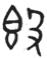 君子之器?——陕西蓝田吕氏家族墓出土仿古敦研究
