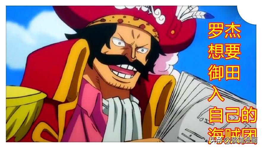 海賊王,白胡子早期只創立5位隊長模式,比斯塔與安東雷成為隊長