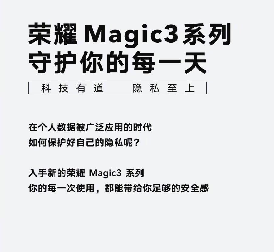 隐私之上 荣耀Magic3系列全方位守护用户安全