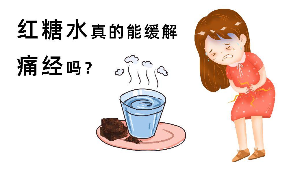 """红糖水真的能缓解""""痛经""""吗?"""