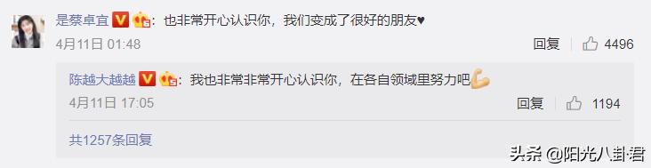 王大陆蔡卓宜街头拥吻疑恋情曝光,陈越微博沦陷,网友齐喊太心疼