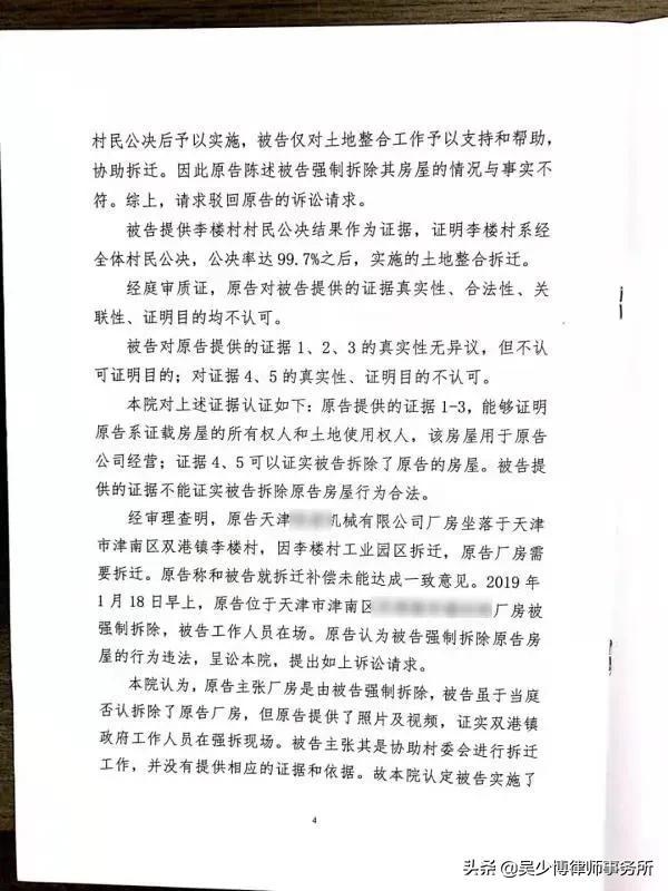 天津一机械厂面临强制拆除,法院判决强拆违法