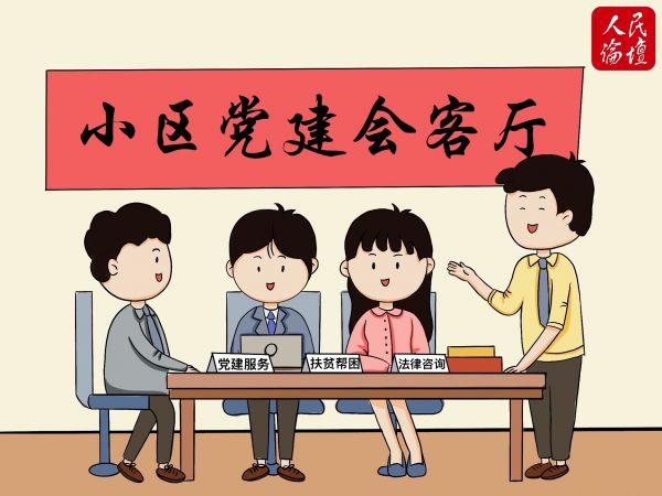 """人民论坛漫评   """"小区党建会客厅"""",延伸社区治理最后""""一米"""""""