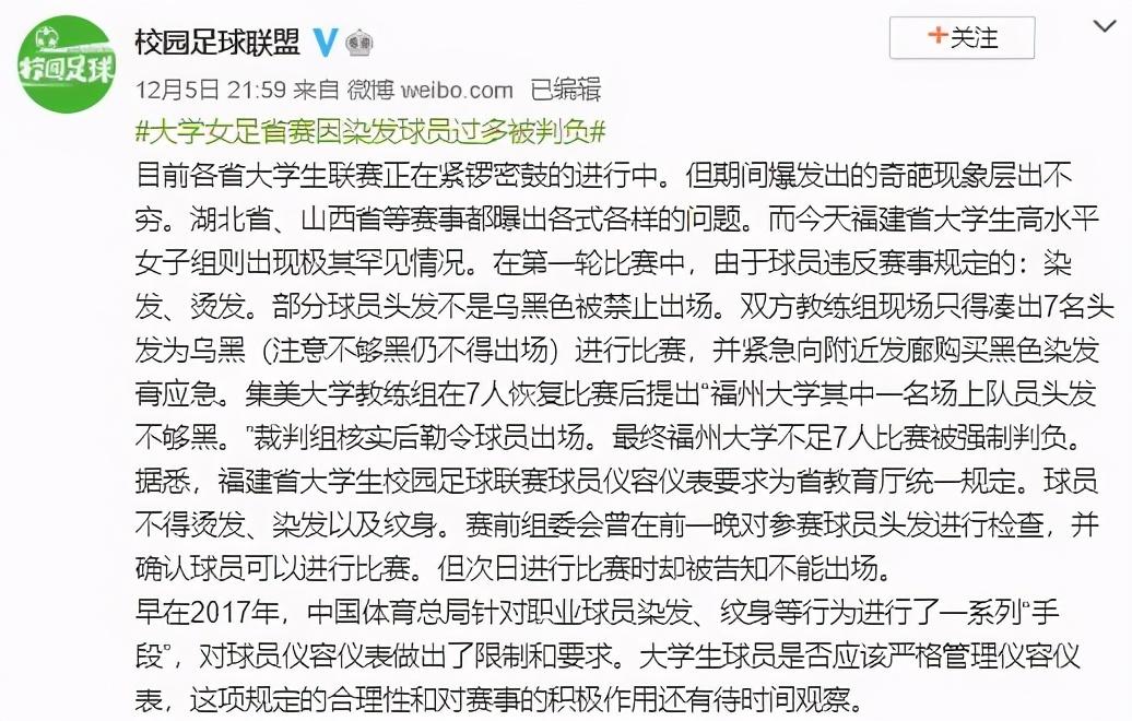 中国足球又出奇葩事,染发球员过多被判负,发色不够黑被勒令离场