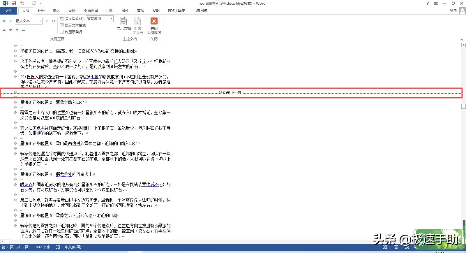 word文档中如何删除分节符?删除方法非常之简单