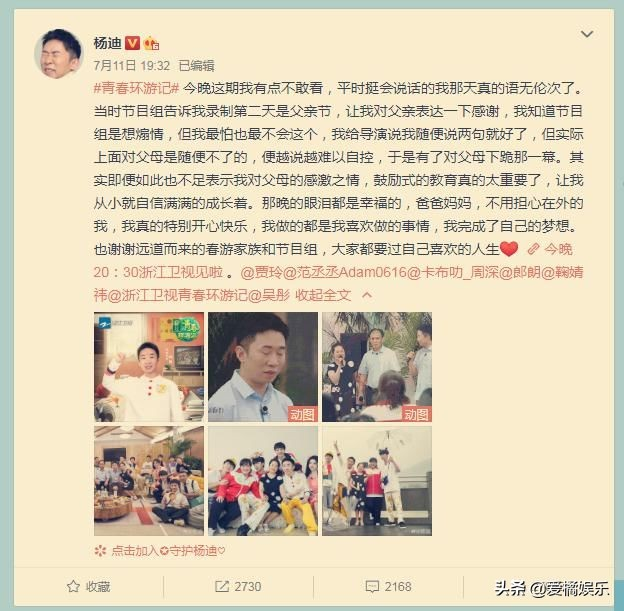 """杨迪下跪感谢父母,发微博强调""""鼓励式教育""""引发争议!"""