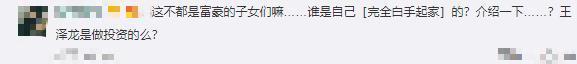 福布斯新榜单,中国95后排第二!身家百亿很神秘,日赚一辆路虎
