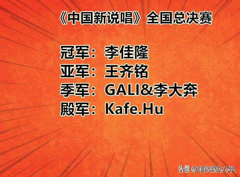《中国新说唱》李佳隆冠军!没有让吴亦凡丢脸,是你心中的冠军吗