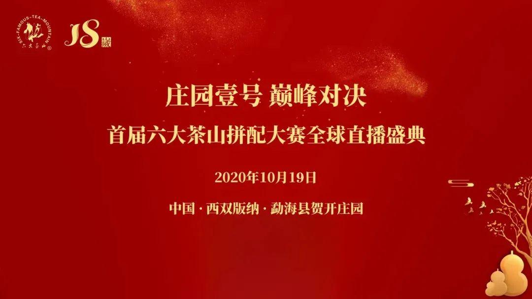 首届六大茶山拼配大赛决赛盛典七大看点