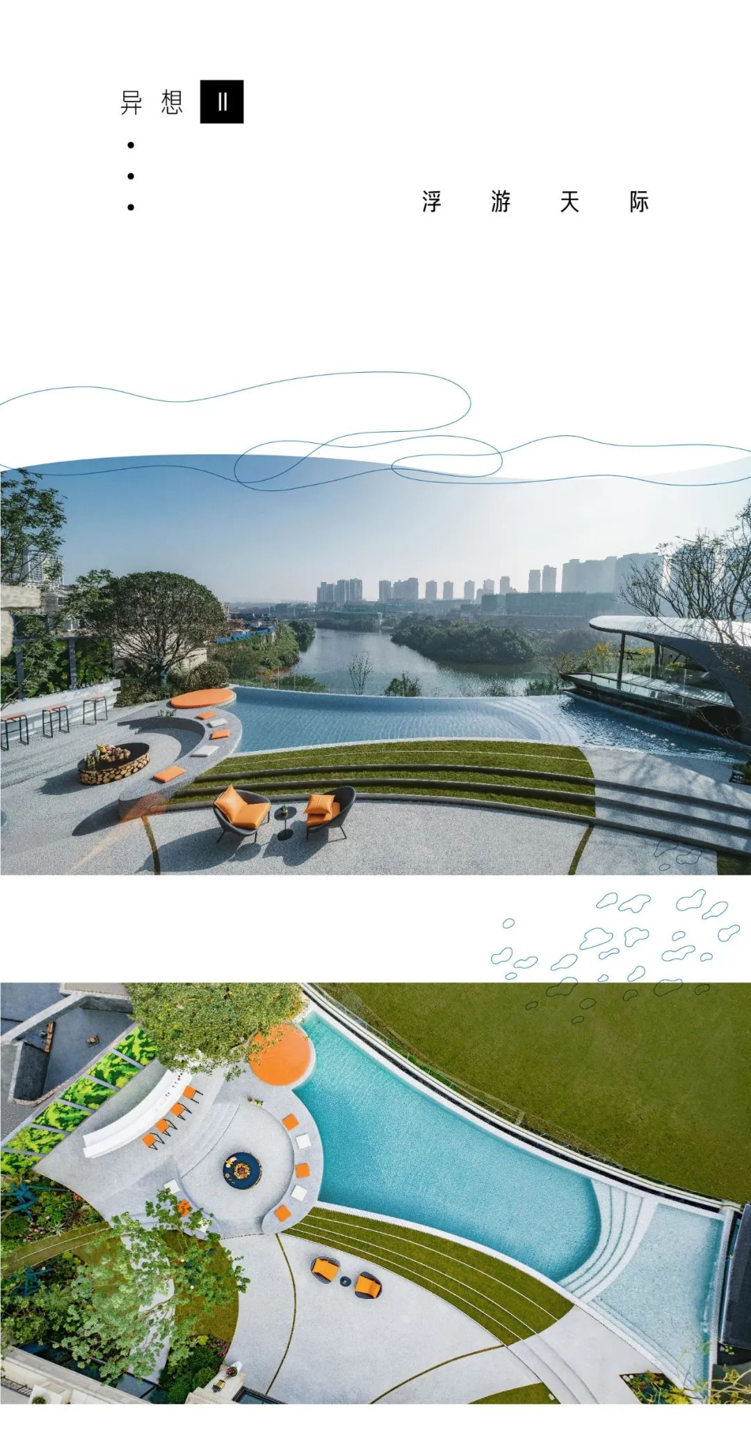关于生活的异想图绘 | 怡品之香港置地约克郡样板庭院
