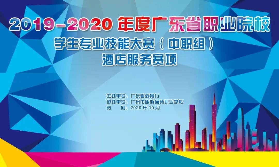 广州市旅游商务职业学校:实操展技艺,办赛促提升