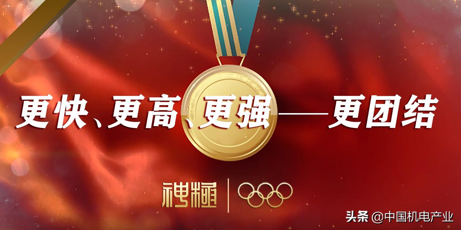 """东京奥运会圆满落幕,""""奥运精神""""迎来百年内首次更新"""