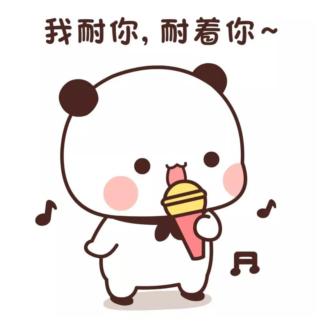 熊猫一二头像 不可爱不要钱