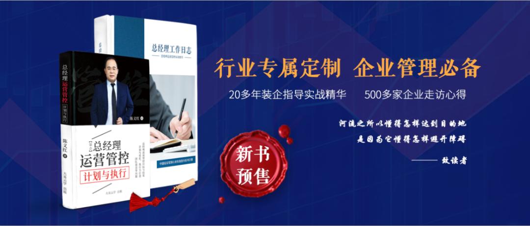新书预售|陈义红老师为装饰公司定制新作《装企总经理运营管控》