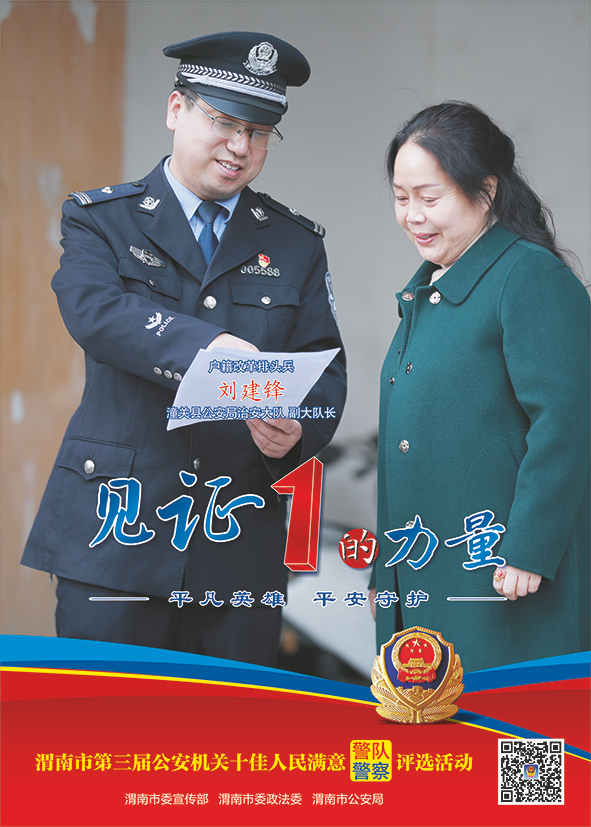 荣耀时刻 共同见证,十佳人民满意警察候选人