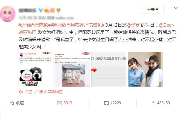 迪丽热巴向蔡徐坤道歉,误用黑梗表情包引争议,男方粉丝表不满