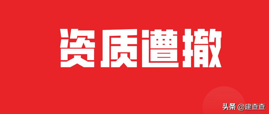 集中打击!因为业绩造假,福建省三家企业的二级建筑资质全被撤