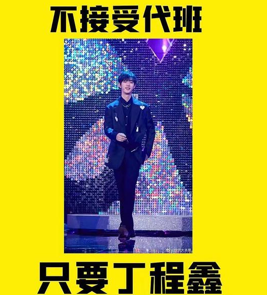 刚签约就缺席?宋亚轩代替丁程鑫录制《快本》,粉丝要求公司道歉