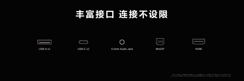「一文汇总」华为发布显示器、耳机、笔记本、智慧屏等多款新品