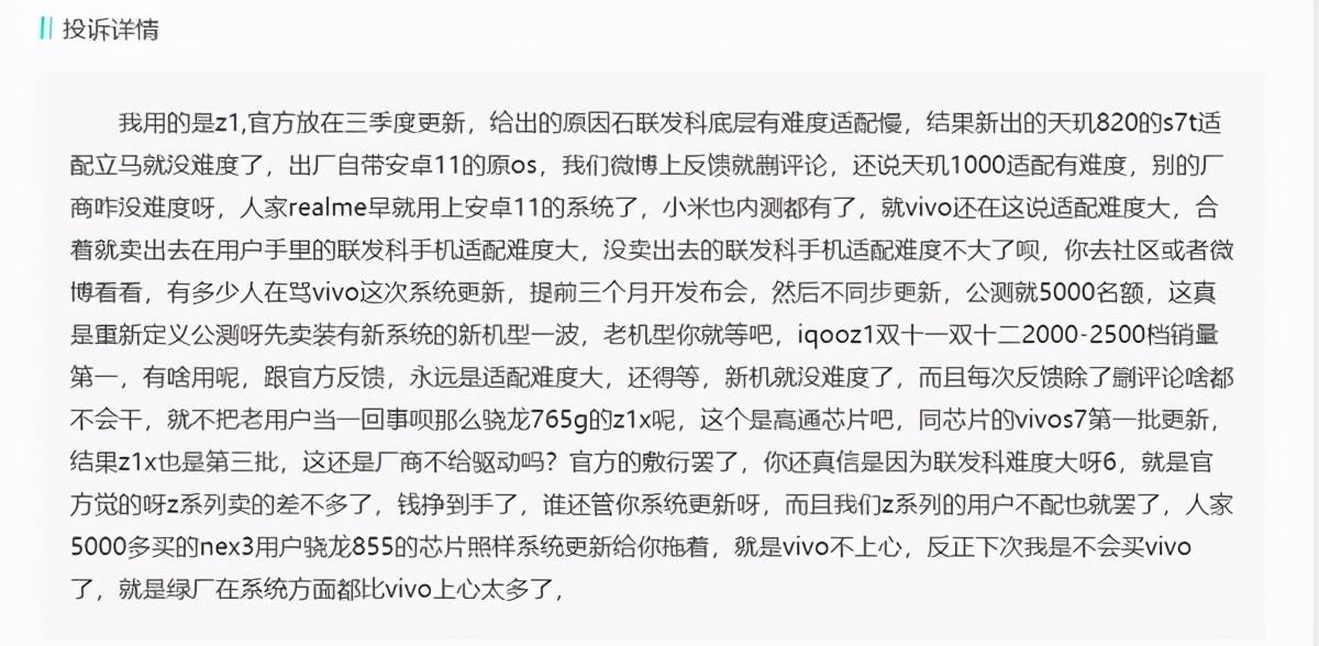 vivo旗下iqoo系列手机疑似存在虚假宣传,多用户举报其手机与宣传不符