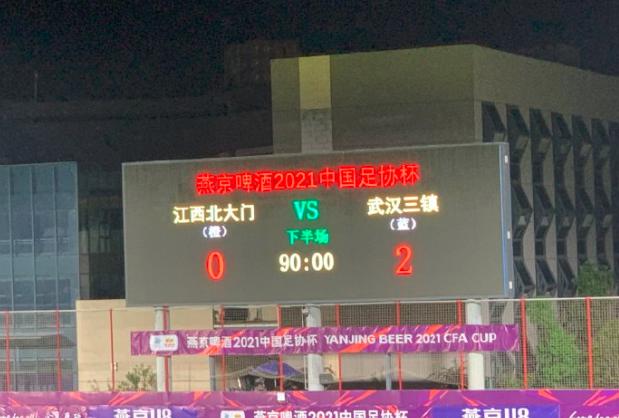 恭喜!武汉三镇晋级足协杯正赛……