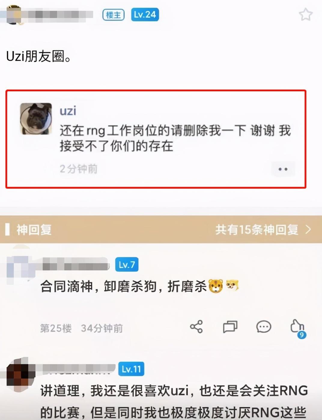 断绝和RNG的关系?Uzi朋友圈疑似被扒:相关人员请主动删除