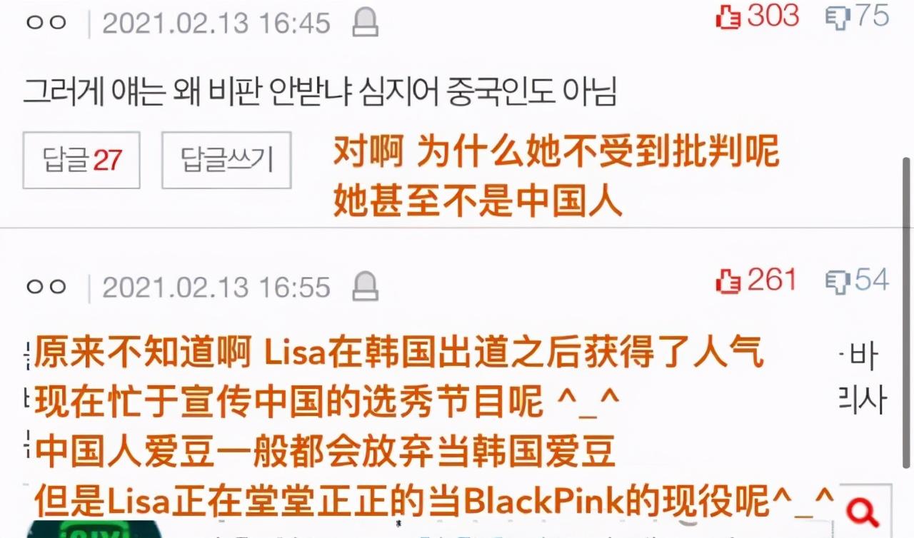 LISA用中文拜年被罵了! 韓國網友霸道稱:她是我們國家的愛豆