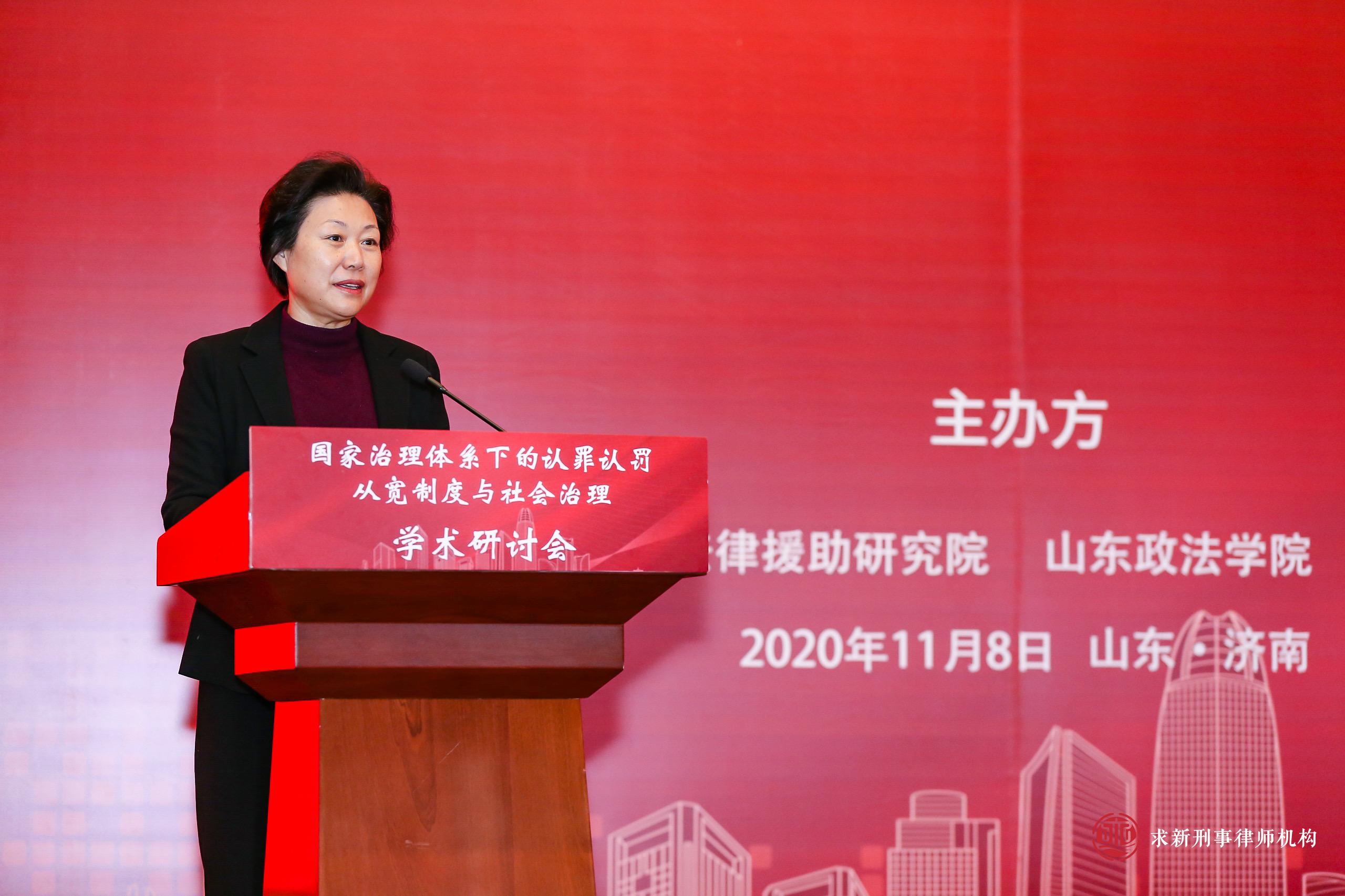 国家治理体系下的认罪认罚从宽制度与社会治理研讨会在济南举行