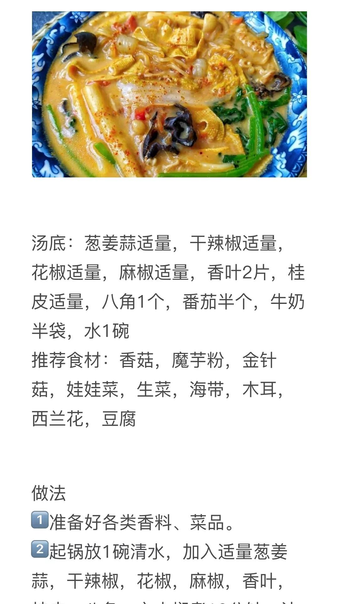 麻辣口味菜做法及配料 美食做法 第18张