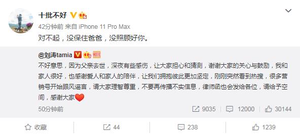 刘涛辟谣因王珂亏12亿官宣离婚,父亲去世太感伤,夫妻感情稳定