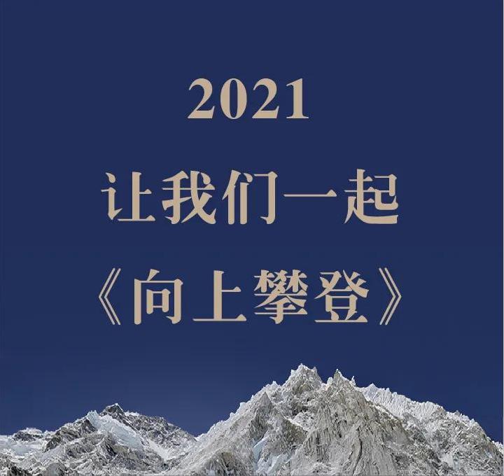 财经作家段传敏携手华耐登山队于哈巴雪山发布第12本财经专著