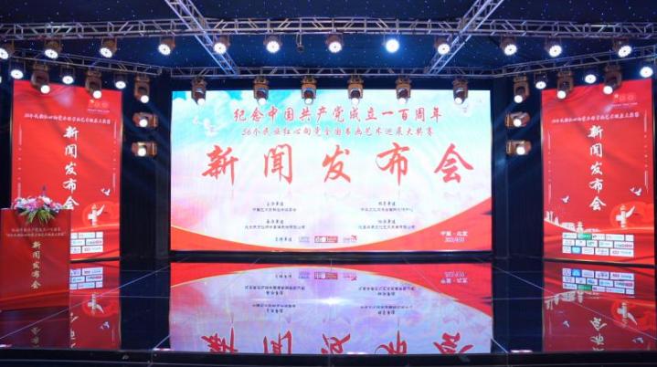 """""""全国书画艺术巡展大奖赛""""正式启动,赵子豪担任发布会总导演"""