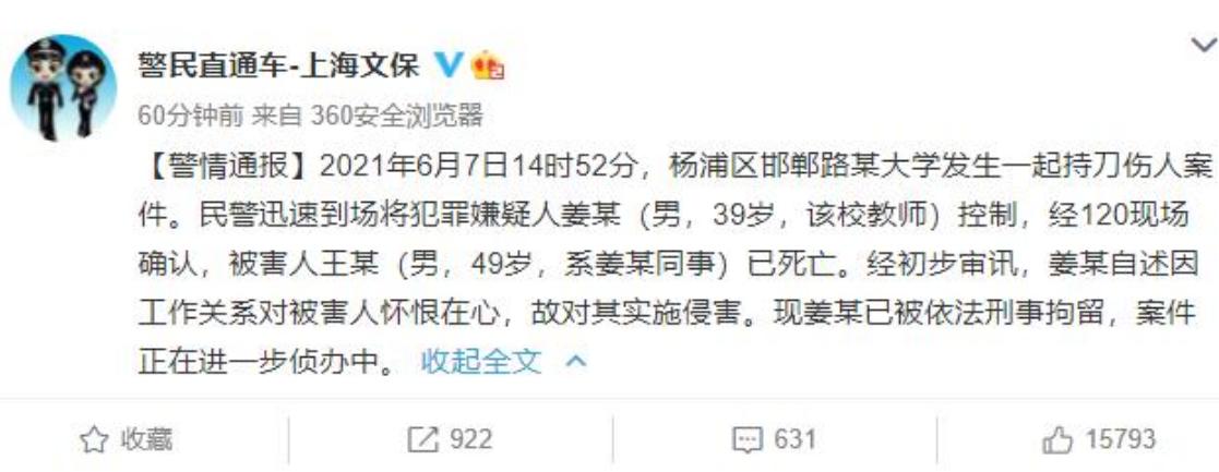 上海杨浦区某高校一老师持刀伤人,致1人死亡,嫌疑人已被控制