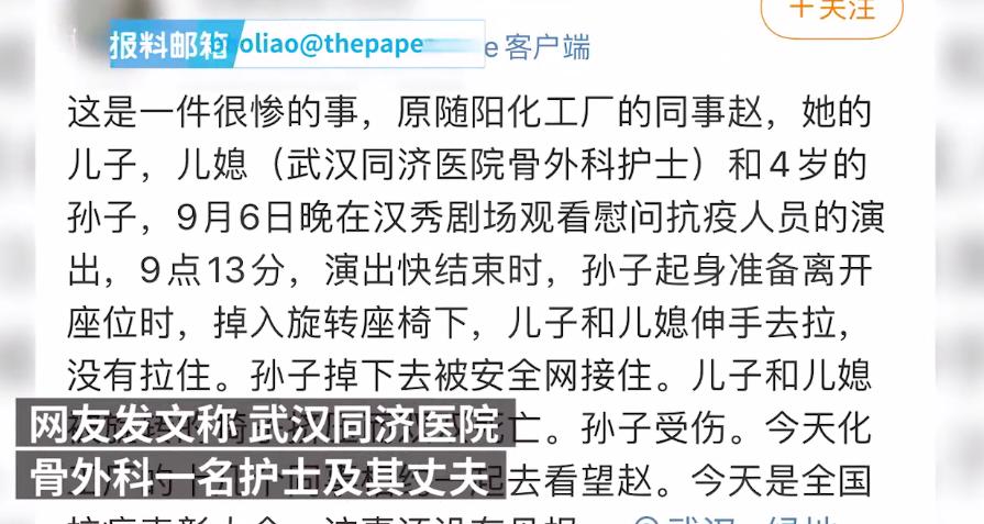 武汉护士夫妻观看慰问演出身亡,涉事公司回应称总经理免职,官方通报称正调查原因