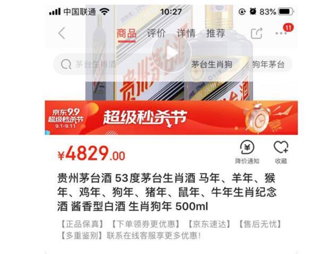 南京男子超市打碎3万多元茅台?超市:只值5千元,正在协商赔款