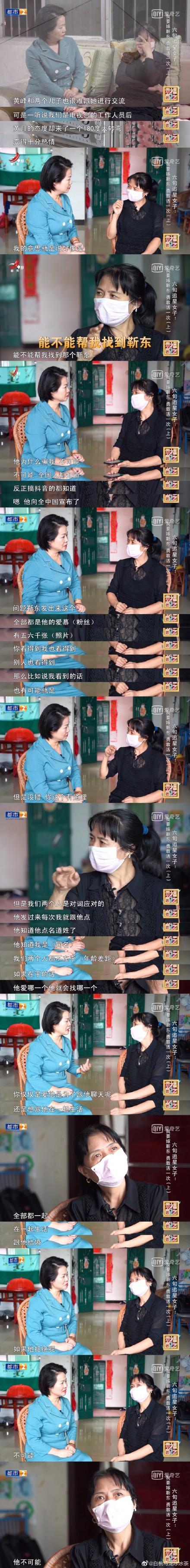 靳东60岁老年粉,为追星减肥10斤,不要丈夫儿子还离家出走