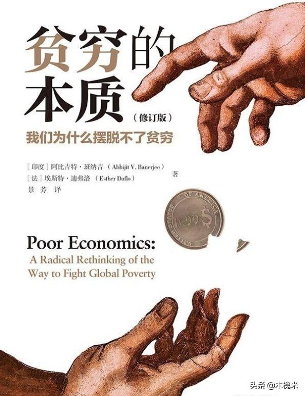 《貧窮的本質》讀書筆記