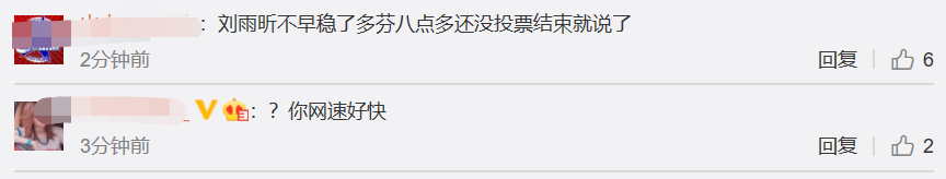 内定实锤?《青你2》第一名刘雨昕被指造假,品牌方抢先公布露馅