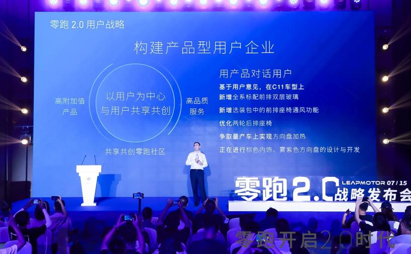 技术、产品、用户,零跑公开三大战略开启 2.0 时代