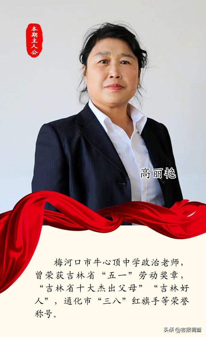 梅河口牛心顶中学教师高丽艳:用爱心传承师恩,历磨难不忘初心
