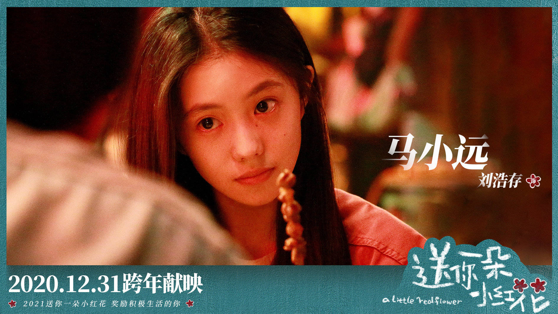 电影《送你一朵小红花》迅雷下载1080p.BD中英双字幕高清下载