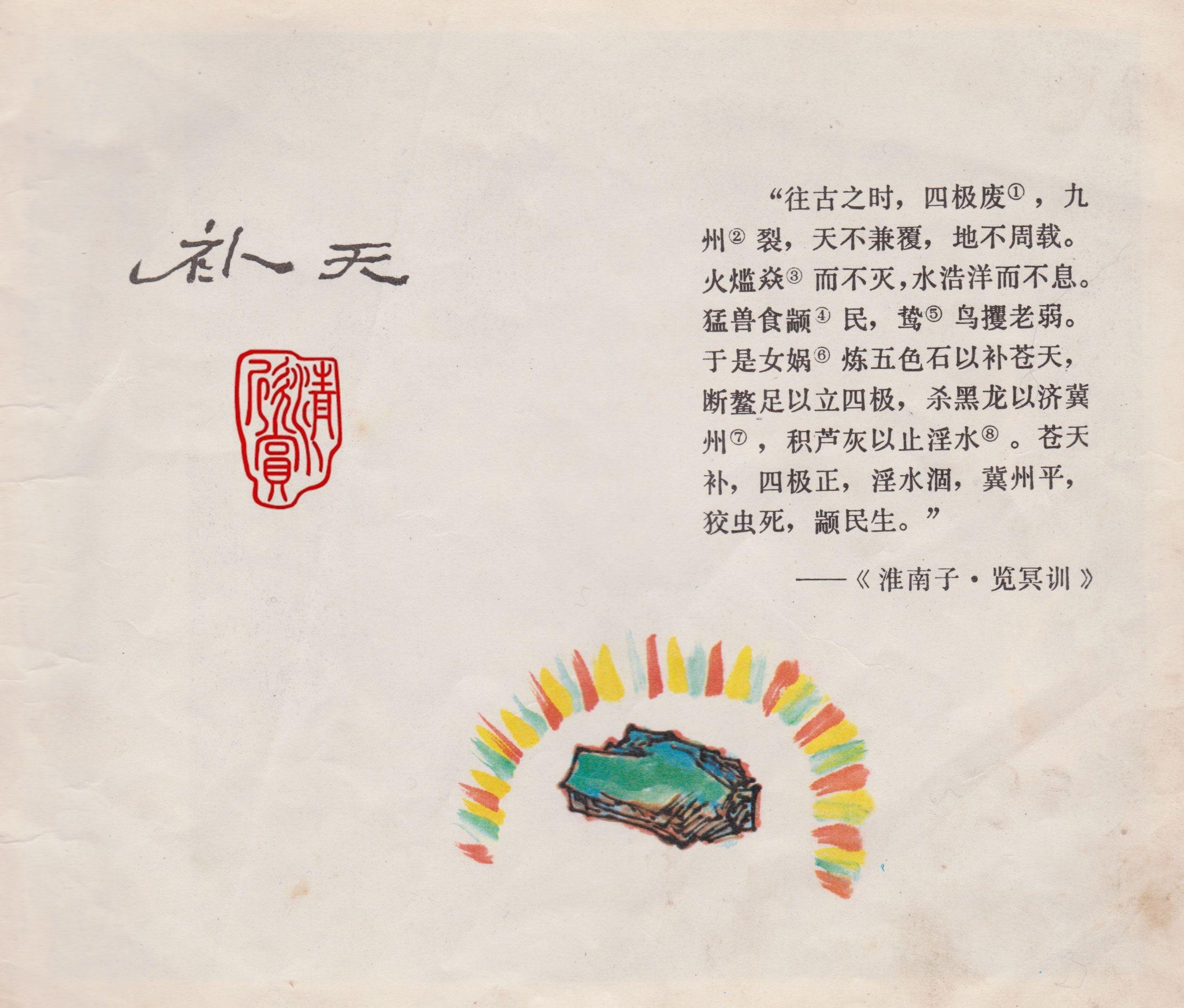 神话故事连环画-女娲补天
