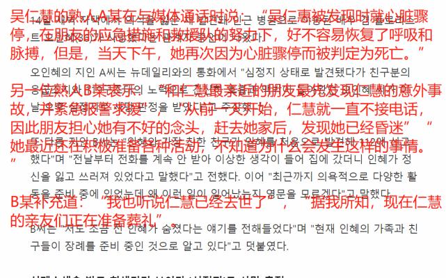 韩国女星吴仁惠在家中自杀,送医后死亡,两天前和友人看话剧