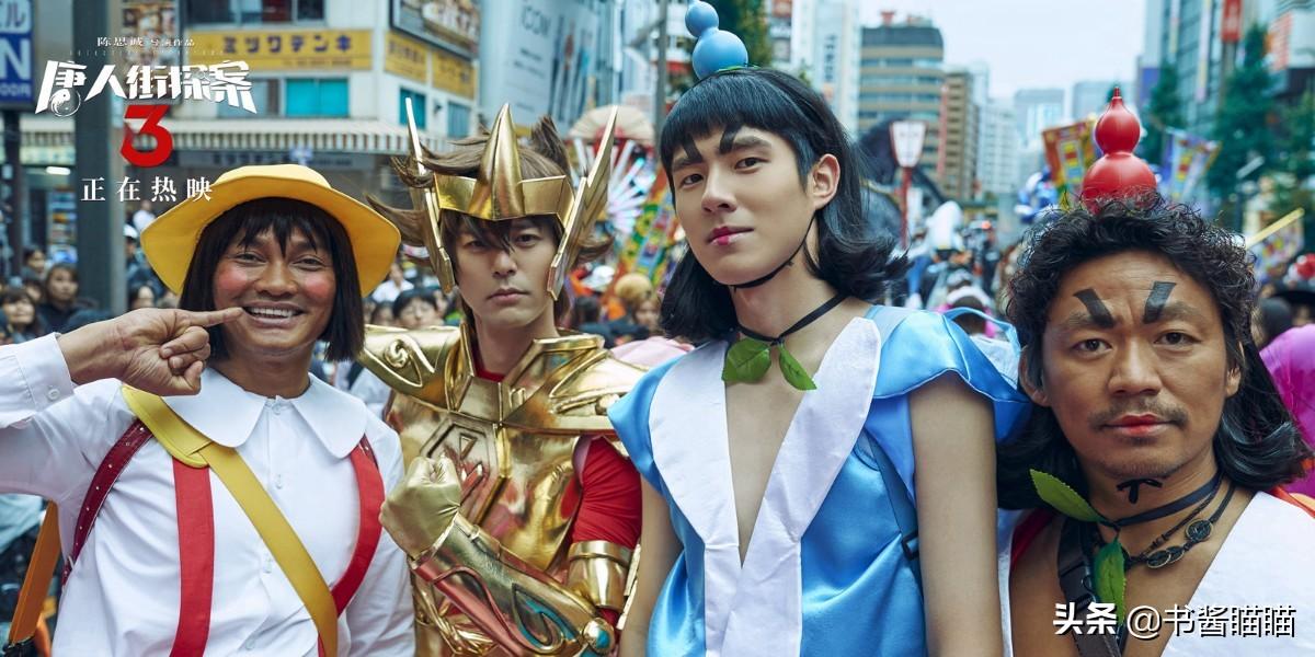6个日本演员,就能让《唐人街探案3》变味,凭什么? 原创书酱瞄瞄2021-02-16 20:20:00 6个日本演员,就能让《唐人街探案3》变味,凭什么? 中国独特的贺岁片已经成为电影的一种类型? 截